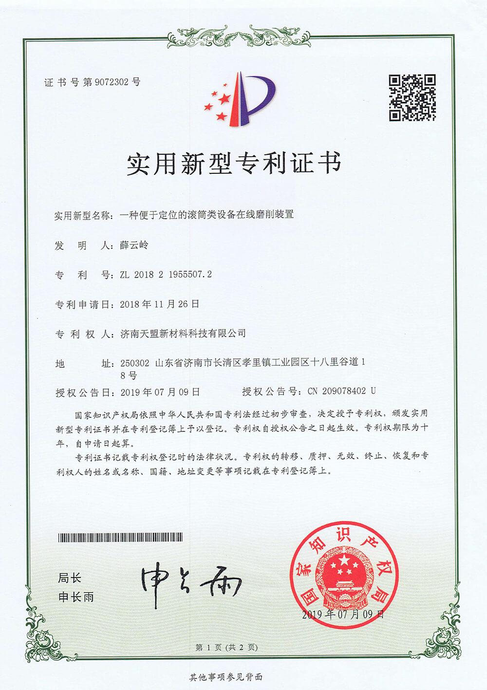 防腐耐磨涂层加工厂专利