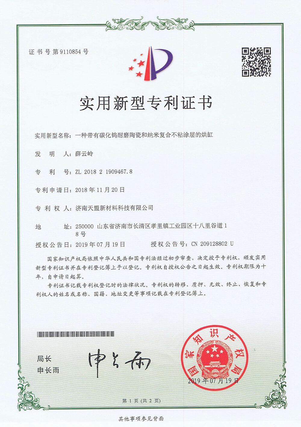 陶瓷刮刀加工公司专利
