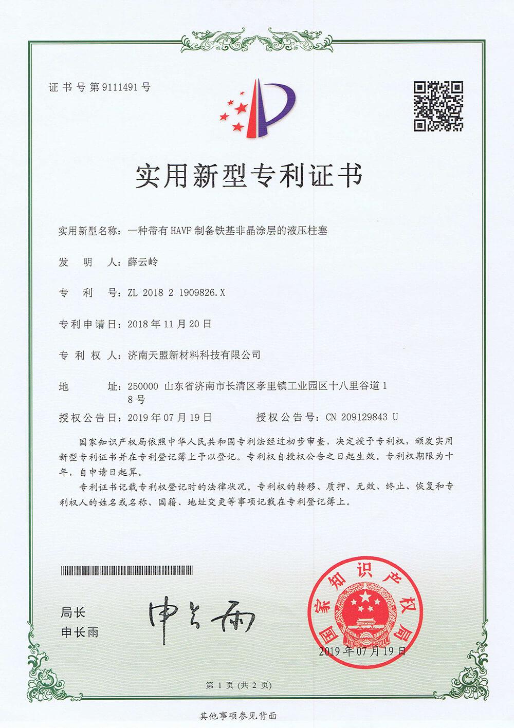金属热喷涂专利证书