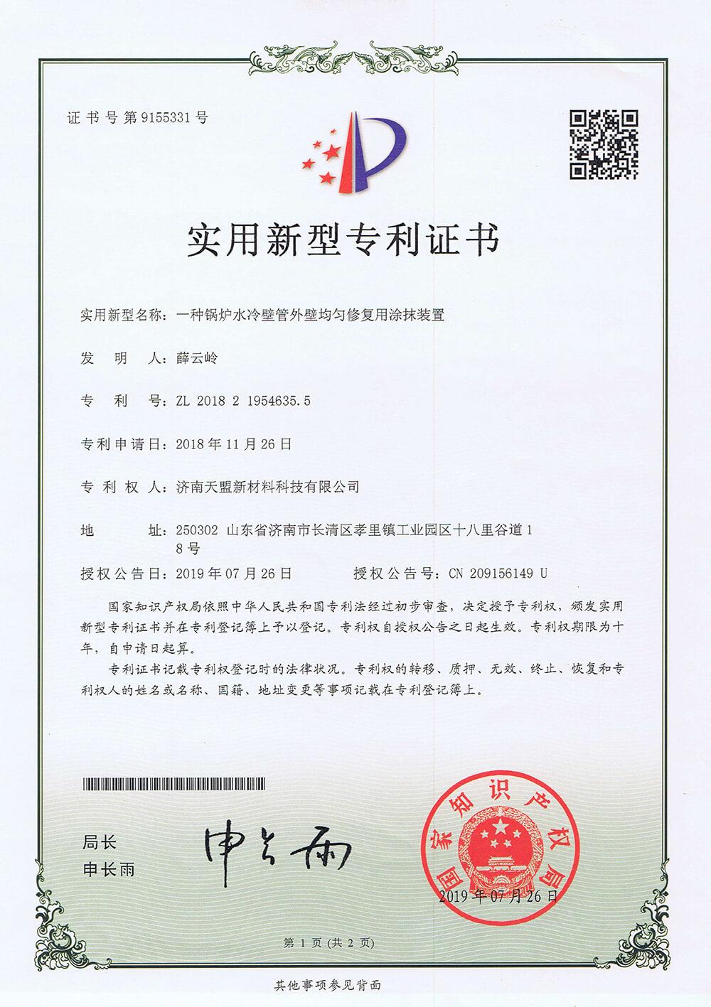 陶瓷刮刀加工公司专利证