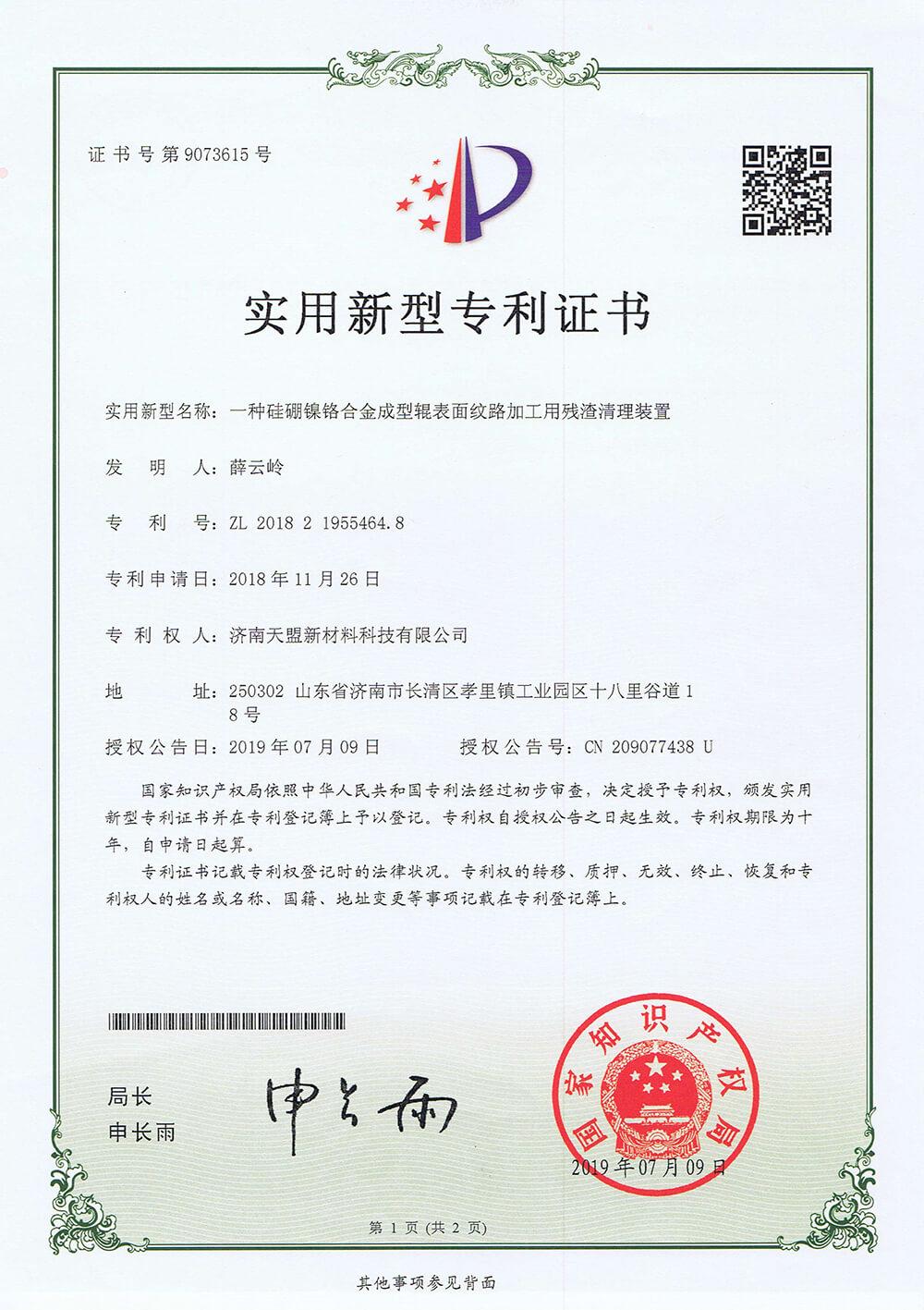 防腐耐磨涂层加工专利证