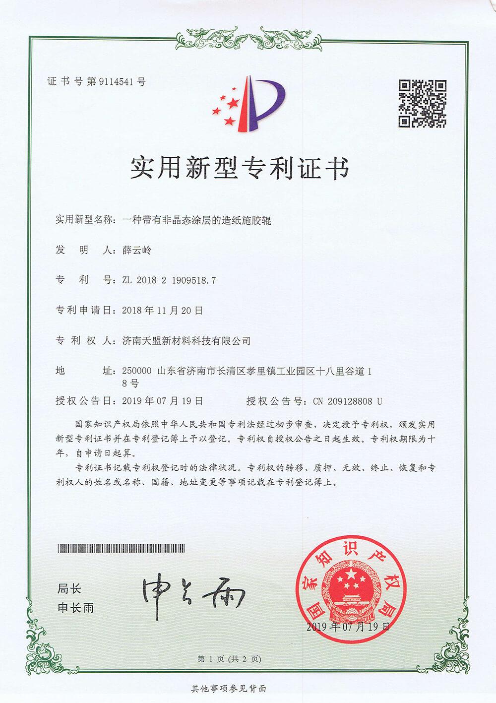 金属热喷涂证书专利