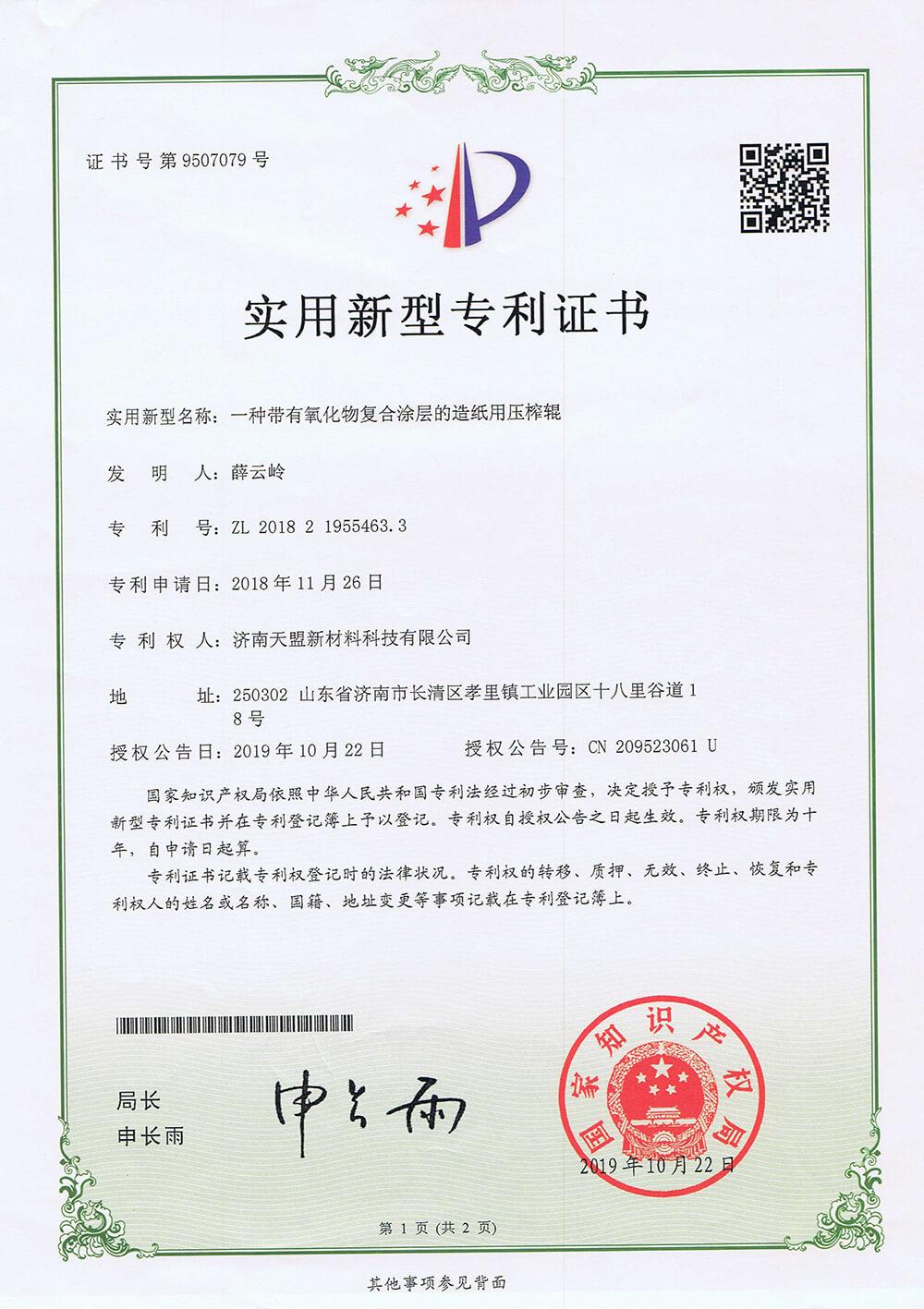 陶瓷刮刀加工厂专利