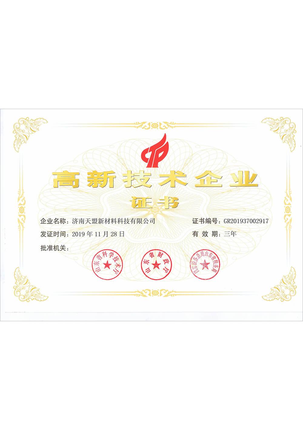 陶瓷刮刀加工荣誉证书