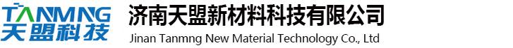 济南天盟新材料有限公司