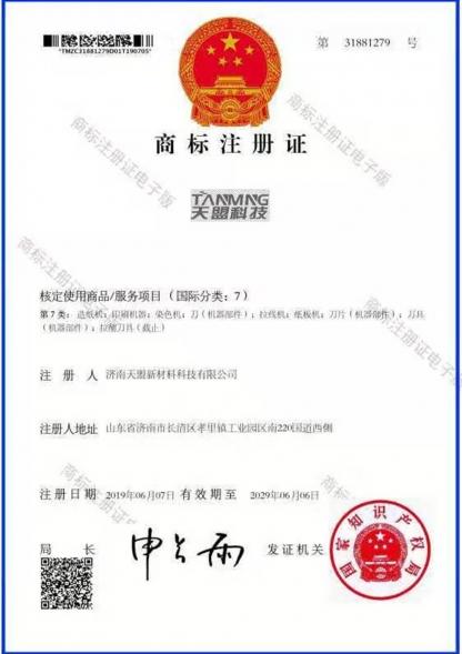 天盟注册商标